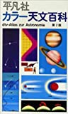 カラー天文百科