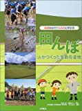 田んぼ―人がつくった生命の湿地 (身近な自然でふるさと学習)