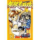 無敵看板娘 15 (少年チャンピオン・コミックス)