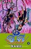 666 (サタン)(12) (ガンガンコミックス)
