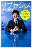 リブセンス<生きる意味> 25歳の最年少上場社長 村上太一の人を幸せにする仕事