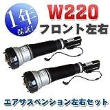 ベンツ W220 フロントエアサス左右セット S320 S350 S430 S500 S55 CL500 エアサスペンション 2203202438 VA5-4229