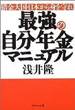 最強の自分年金マニュアル―借金大国・日本から身を守れ