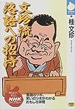 文珍流・落語への招待 (NHKライブラリー)