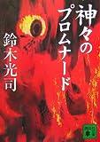 神々のプロムナード (講談社文庫 す 30-1)