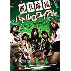 �E�ߖ����o�g�������C�A�� [DVD]