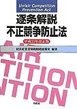 逐条解説 不正競争防止法 平成21年改正版