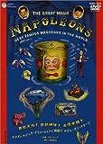 グレイトマジック ナポレオンズ [DVD] / ナポレオンズ (出演)