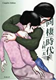 同棲時代―Complete edition (下) (fukkan.com)