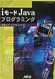 iモードJavaプログラミング 拡張APIリファレンス編 (Ascii books)