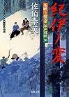 紀伊の変-居眠り磐音江戸双紙(36) (双葉文庫)