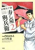 元祖江戸前寿し屋與兵衛 2 (アクションコミックス)