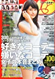 Samurai ELO (サムライ イーエルオー) 2014年 07月号 [雑誌]