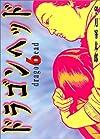 ドラゴンヘッド(6) (ヤンマガKCスペシャル)