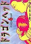 ドラゴンヘッド 第6巻 1998年03月04日発売