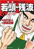 若頭・残波 (1) (マンサンコミックス)