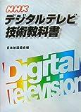 NHKデジタルテレビ技術教科書
