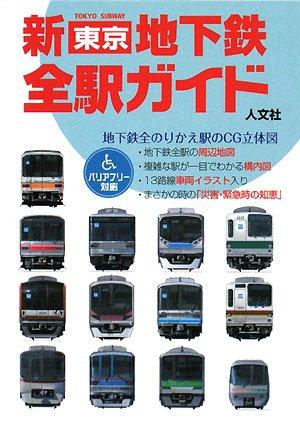 新東京地下鉄全駅ガイド