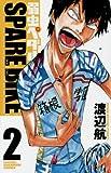 弱虫ペダル SPARE BIKE(2)(少年チャンピオン・コミックス)