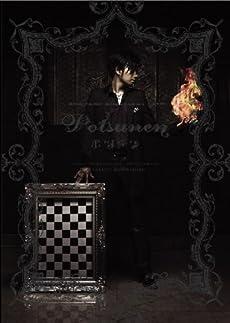 KENTARO KOBAYASHI LIVE『POTSUNEN』& KENTARO KOBAYASHI LIVE POTSUNEN 2006『○ ~maru~』 [DVD]