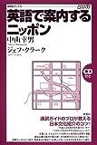 英語で案内するニッポン (研究社ブックス)