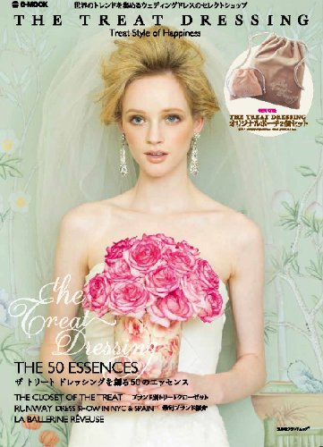 THE TREAT DRESSING 2012年度版 大きい表紙画像