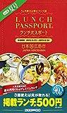 ランチパスポート広島版 Vol.8