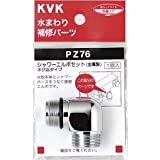 KVK ねじ付シャワーエルボ PZ76