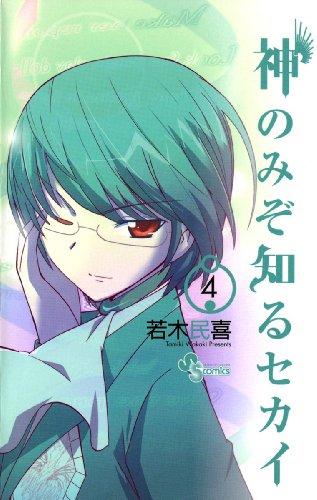 神のみぞ知るセカイ(4) (少年サンデーコミックス)