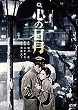 心の日月[DVD]