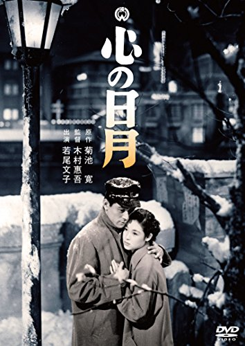 心の日月 [DVD]