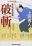 破斬―勘定吟味役異聞 (光文社時代小説文庫)