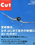 Cut (カット) 2013年 09月号 [雑誌]