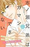 市ノ瀬兄弟はガマンできない プチデザ(2) (デザートコミックス)