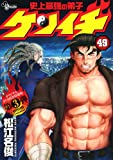 史上最強の弟子ケンイチ 49 OVA付き特別版 (少年サンデーコミックス)