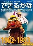 ノッポさんが選んだ完全保存版 できるかな ベスト30選(3)1982-1983年度 おいしゃさん [DVD]