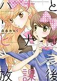 ハナとヒナは放課後(1) (アクションコミックス(月刊アクション))
