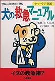 チャートで判断 犬の救急マニュアル