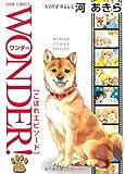 WONDER!14.5巻 こぼれエピソード (ジュールコミックス)