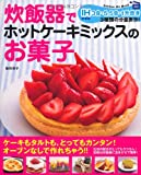炊飯器でホットケーキミックスのお菓子