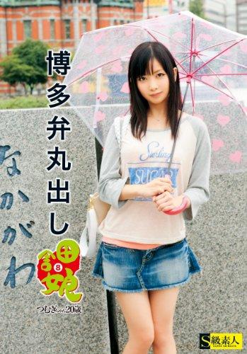 博多弁丸出し 田舎娘 8 つむぎちゃん [DVD]