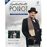 名探偵ポワロDVDコレクション 47号 (スズメバチの巣) [分冊百科] (DVD付)
