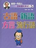 古語・新語・方言・流行語 (金田一先生と日本語を学ぼう 5)