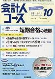 会計人コース 2015年 10 月号 [雑誌]