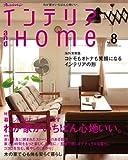 インテリアandHome 8 (オレンジページムック)