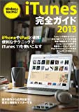 iTunes完全ガイド 2013