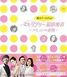 教えて、ユチョン ミス・リプリー撮影密着 ~ユヒョンの素顔~Vol.2[DVD]