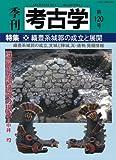 季刊 考古学 第120号