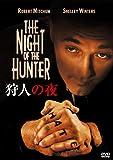 狩人の夜[DVD]