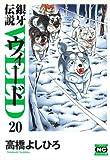 銀牙伝説ウィード (20) (ニチブンコミック文庫 (TY-20))